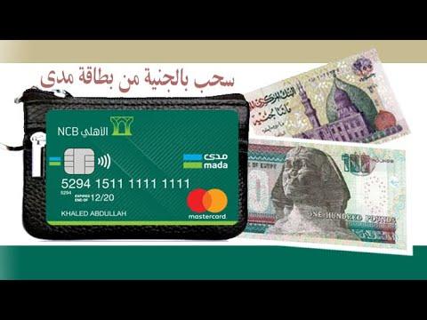 سحب فلوس بالجنية المصري من بطاقة مدى البنك الاهلي السعودي Youtube