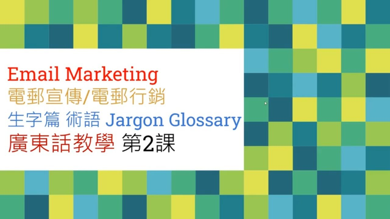 Email Marketing 教學 2020 #2 電郵行銷 | 電郵宣傳 廣東話教學 | 五哥經驗分享 | 術語 Jargon