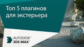 [Урок 3ds Max] ТОП 5 плагинов для 3ds max экстерьера