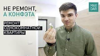 Ремонт однокімнатної квартири під ключ | Нижній Новгород | ремонт та оздоблення