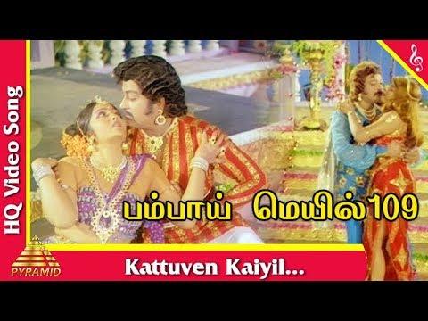 kattuven-kaiyil-song- bombay-mail-109-tamil-movie-songs- -ravichandran- -sangeetha- -pyramid-music