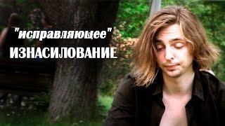 """""""исправляющее"""" ИЗНАСИЛОВАНИЕ"""