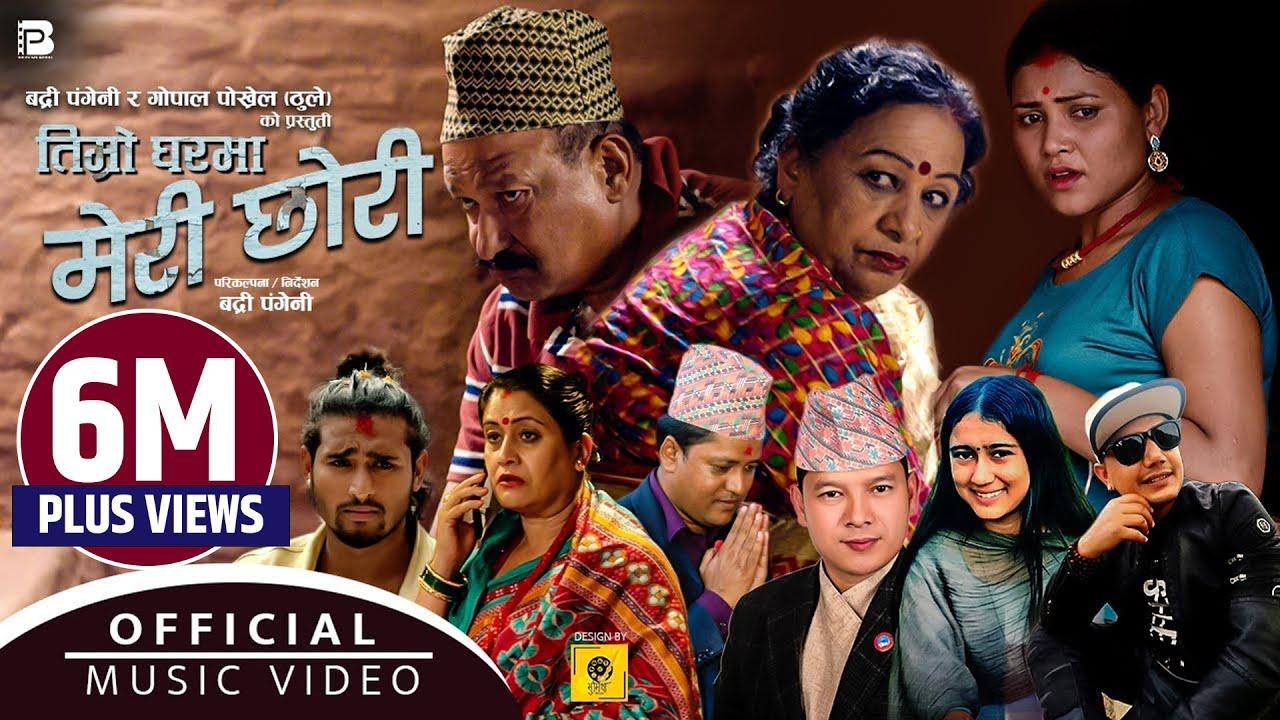 Download Timro Gharma Meri Chhori तिम्रो घरमा मेरी छोरी by Badri Pangeni & Rachana Rimal   New Nepali Song