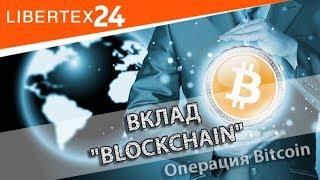 💸 Вклад Blockchain: Как создать и пополнить Bitcoin-кошелек | LIBERTEX24