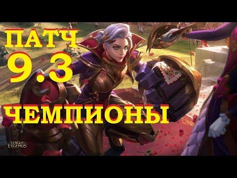 ОБЗОР ПАТЧА 9.3 ЧЕМПИОНЫ от Виви | НОВЫЙ СЕЗОН | League of legends 9.2 patch | Лига Легенд thumbnail