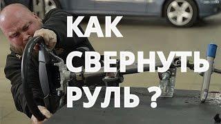видео ЗАКЛИНИЛО РУЛЬ НА