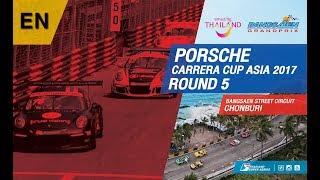 [EN] Porsche Carrera Cup Asia 2017 : Round 5 @Bangsaen Street Circuit,Chonburi