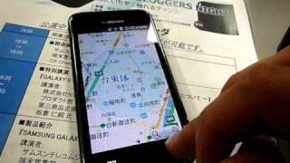 Galaxy S(SC-02B)でGoogleマップで現在地表示をしてみたが・・・