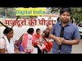 Digital India: मजदूरों की पीड़ा, हर हाथ में स्मार्टफोन पर रोजगार नहीं