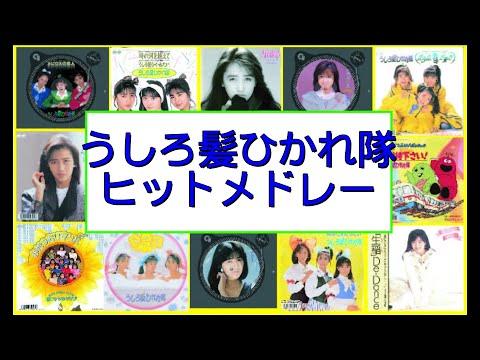 うしろ髪ひかれ隊ヒットメドレー2021(R→Zミックス)