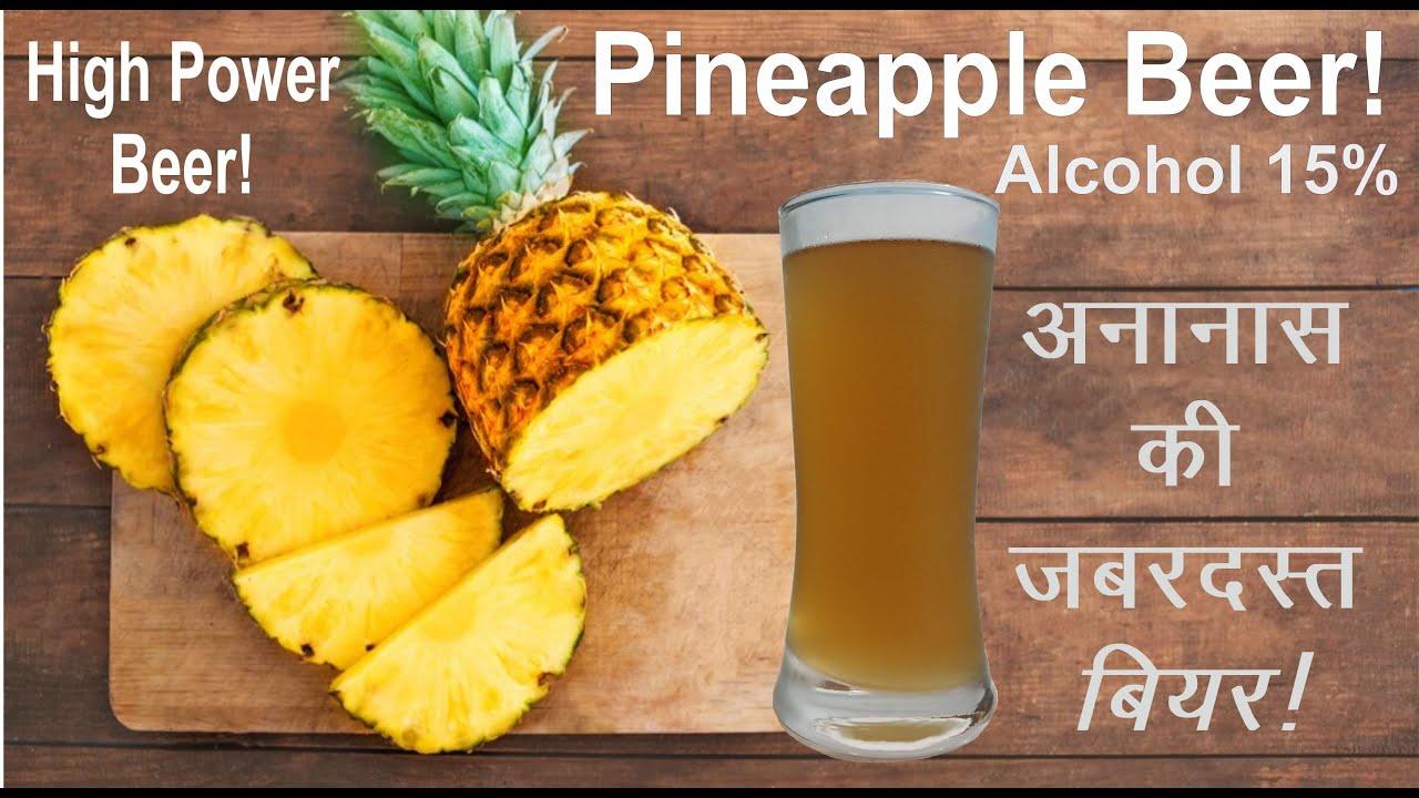 Pineapple Beer! अनानास की बियर!!