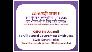 CGHS Big Update!! For All Central Government Employees CGHS Beneficiaries