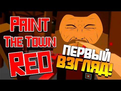Paint The Town Red - МАЙНКРАФТ В БАРЕ!? - Первый взгляд!(Угар!)