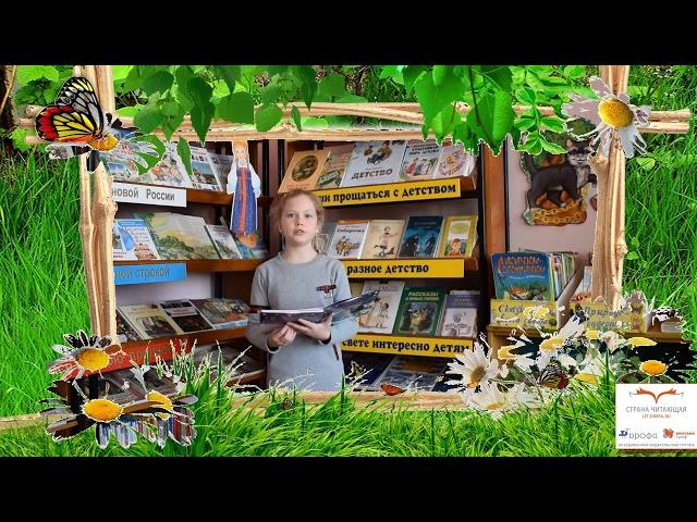 Изображение предпросмотра прочтения – СофияЛемза читает произведение «Вишня» М.В.Исаковского