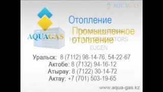 Инфракрасные обогреватели Уральск, Актау, Актобе, Атырау(, 2013-05-21T11:38:21.000Z)
