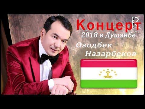 Концерт Озодбек Назарбеков в  Душанбе 2018 | Consert O'zodbek Nazarbekov in Dushanbe 2018