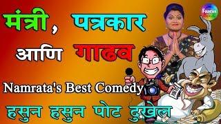 मंत्री, पत्रकार आणि गाढव नम्रता संभेराव तुफान कॉमेडी   Marathi Comedy   Best Comedy 2019