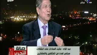 عبد اللاه: السادات قال ان اعتقالات سبتمبر اجراء ضروري كان يتمني ان تنتهي حياته دون اتخاذه