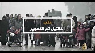 الحصاد-انطلاق رحلة أهالي حلب الشاقة بحثا عن ملاذ آمن