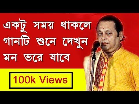 Ashim Sarkar - এর নতুন কবি গান thumbnail