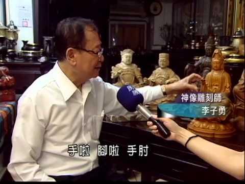 雕刻一甲子 神像雕刻師巧手雕佛-民視新聞