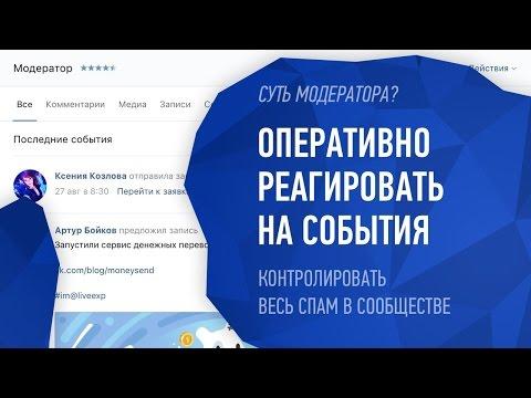 Приложение для групп ВКонтакте Модератор