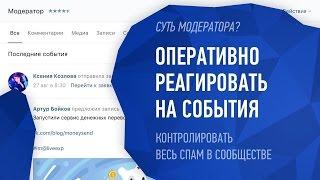 """Приложение для групп ВКонтакте """"Модератор"""""""