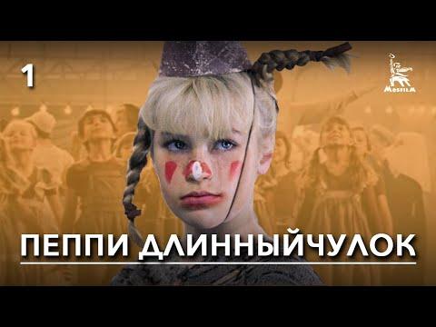 Пеппи Длинныйчулок. Серия 1 (мюзикл, реж. Маргарита Микаэлян, 1984 г.)