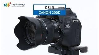 canon 200D dslr 카메라 사용안내