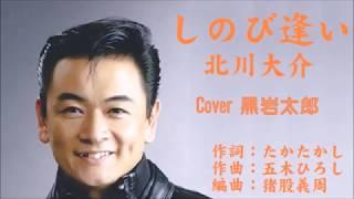 しのび逢い 北川大介 Cover 黒岩太郎