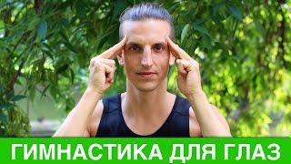 Гимнастика для глаз. Как улучшить зрение. Зарядка для глаз в любое время(Как улучшить зрение с помощью гимнастики для глаз. Эти упражнения прекрасно помогают снять усталость с..., 2016-08-31T10:00:04.000Z)