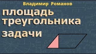 геометрия ПЛОЩАДЬ ТРЕУГОЛЬНИКА параллелограмма трапеции ЗАДАЧИ