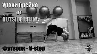 Уроки брейка - футворк - V-Step
