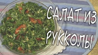✅ ★ САЛАТ ИЗ РУККОЛЫ ★ Вкусно и полезно! - Салат из рукколы и помидоров - Простой рецепт