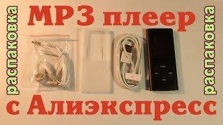 Хороший MP3 плеер из Китая. Часть 1. Распаковка