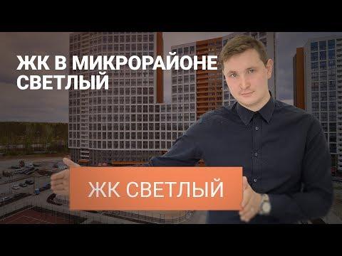 ЖК Светлый в Екатеринбурге: обзор инфраструктуры, жилого комплекса и квартир в МКР Светлый