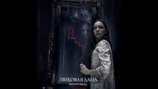 Пиковая дама: Черный обряд (2015) https://vk.com/the_horror_movies