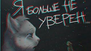 〈Коты-Воители〉◉Уголёк◉ 『Я больше не уверен... 』