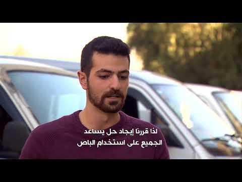 هل يحل هذا التطبيق أزمة الحافلات في لبنان؟  - نشر قبل 1 ساعة