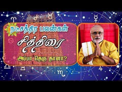Chithirai Nakshatra Characteristics🕉சித்திரை நட்சத்திர பலன்கள்