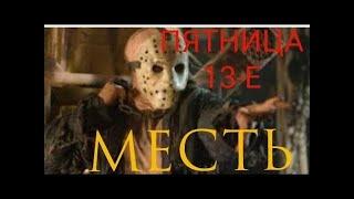 Новы фильм ужасов 2019 Пятница 13 е МЕСТЬ