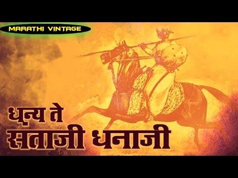 Dhanya Te Santaji Dhanaji l Marahi Full Historic Movie l Chandrakant, Ganpat Patil, Lata Kale l 1968