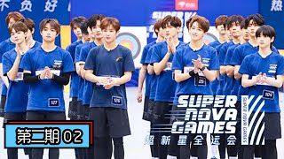 第二届《超新星全运会》完整版第2期:四大团体测高能来袭,杨超越甩战绳秒变甩头舞