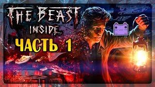 НАКОНЕЦ-ТО СТРАШНЫЙ ХОРРОР! ✅ The Beast Inside Прохождение #1