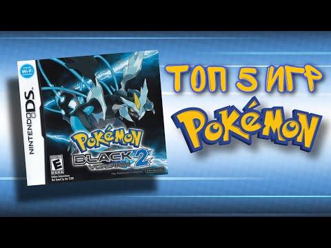 Топ 5 игр Pokemon!!! Мои любимые игры про покемонов!!!