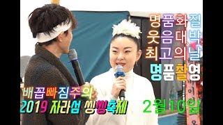 까꿍이 버드리응원단열광환호전 깜짝배꼽빠짐 팁웃음대박 2월10일 2019 자라섬 씽씽축제 초청 공연