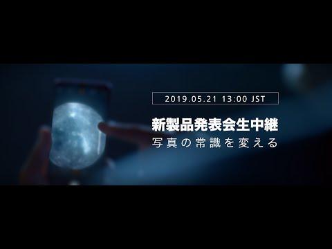 Huawei 新製品発表会【LIVE】本日13:00~【今すんの?w】