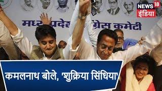 Race For The Next CM In Madhya Pradesh