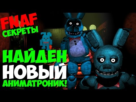 видео: five nights at freddy's 3 - Найден Новый Аниматроник Бонни! - 5 Ночей у Фредди