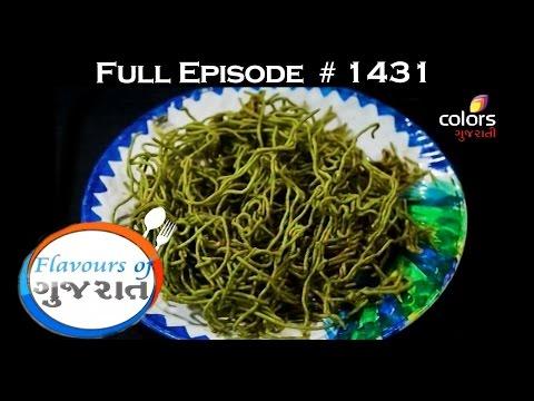 Flavours Of Gujarat - ફ્લાવોઉર્સ ઓફ ગુજરાત - 26th October 2016 - Full Episode